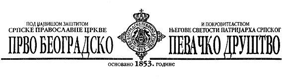 Prvo beogradsko pevačko društvo